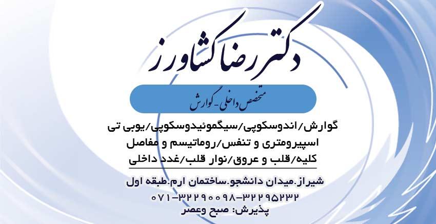 دکتر رضا کشاورز در شیراز
