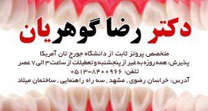 دکتر رضا گوهریان در مشهد