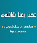 دکتر رعنا هاشمی متخصص پزشک قانونی در تهران