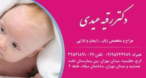 دکتر رقیه عیدی در کرج