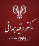 دکتر رقیه همدانی در زنجان