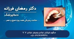 دکتر رمضان فرزانه در مشهد