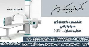 دکتر روزبه باریک بین در اصفهان