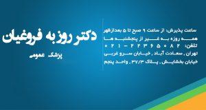 دکتر روزبه فروغیان در تهران