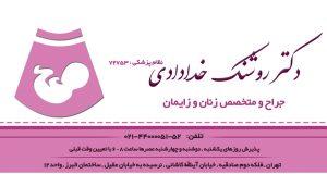 دکتر روشنک خدادادی در تهران