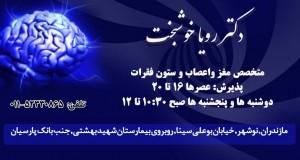دکتر رویا خوشبخت در نوشهر