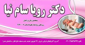 دکتر رویا سام نیا در تبریز