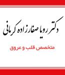 دکتر رویا صفارزاده کرمانی در تهران