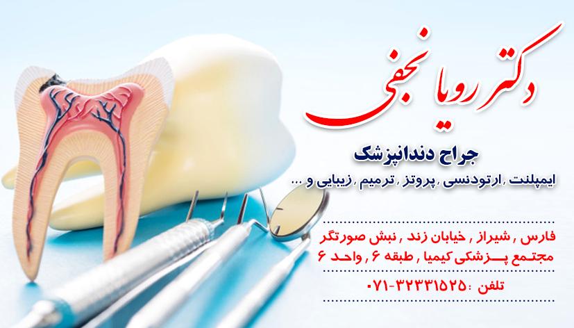 دکتر رویا نجفی در شیراز