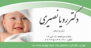دکتر رویا نصیری در تهران