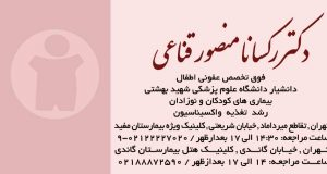 دکتر رکسانا منصور قناعی در تهران