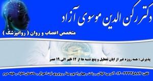 دکتر رکن الدین موسوی آزاد در رشت