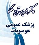 دکتر زرین تاج حقگو در شیراز