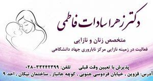 دکتر زهرا سادات فاطمی در قزوین