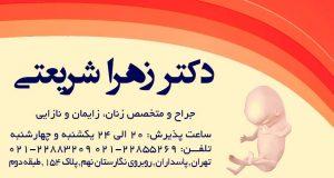 دکتر زهرا شریعتی در تهران
