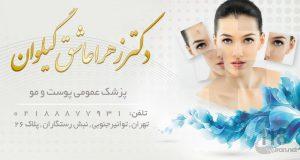 دکتر زهرا عاشق گیلوان در تهران