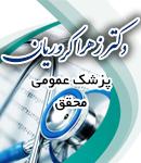 دکتر زهرا کروریان در تهران