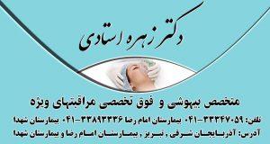 دکتر زهره استادی در تبریز