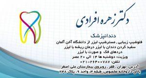 دکتر زهره افرادی دندانپزشک در تهران