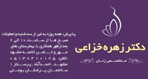 دکتر زهره خزاعی در مشهد