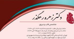 دکتر زهره رهگذر در تهران