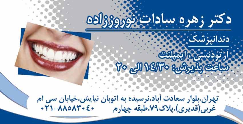 دکتر زهره سادات نوروززاده در تهران