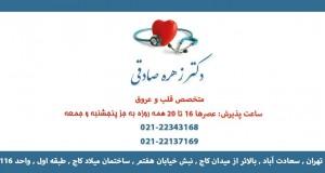 دکتر زهره صادقی در تهران