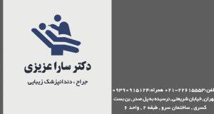 دکتر سارا عزیزی ۰۲۱۲۲۶۱۵۵۵۳ در تهراندکتر سارا عزیزی ۰۲۱۲۲۶۱۵۵۵۳ در تهران