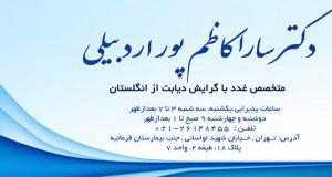 دکتر سارا کاظم پور اردبیلی در تهران