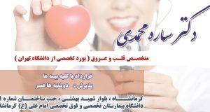 دکتر ساره محمدی در کرمانشاه