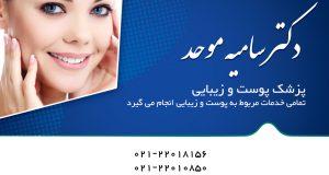 دکتر سامیه موحد در تهران