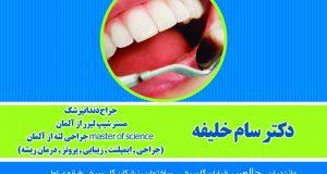 دکتر سام خلیفه در مازندران