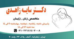 دکتر سایه زاهدی در تهران