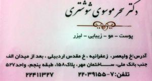 دکتر سحر موسوی شوشتری در تهران