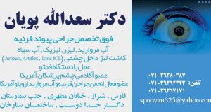 دکتر سعدالله پویان در شیراز