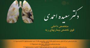 دکتر سعیده احمدی در تهران