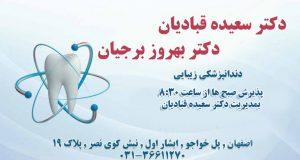 دکتر سعیده قبادیان در اصفهان