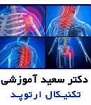 دکتر سعید آموزشی در مشهد