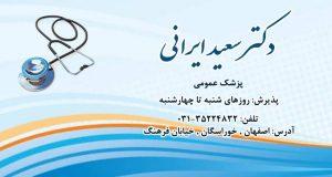 دکتر سعید ایرانی در اصفهان
