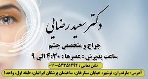 دکتر سعید رضایی در نوشهر