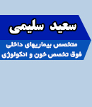 دکتر سعید سلیمی متخصص بیماری های داخلی و فوق تخصص خون و انکولوژی در تهران