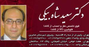 دکتر سعید شاه بیگی در تهران