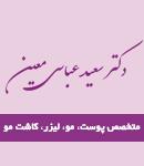 دکتر سعید عباسی معین در بندر انزلی