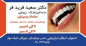 دکتر سعید فریدفر در اصفهان