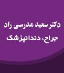 دکتر سعید مدرسی راد در تهران