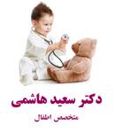 دکتر سعید هاشمی در بندرعباس