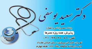 دکتر سعید یوسفی در تهران