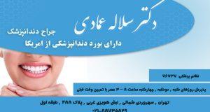 دکتر سلاله عمادی در تهران