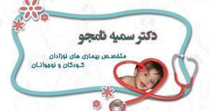 دکتر سمیه نامجو در شیراز