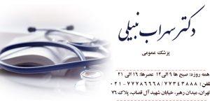 دکتر سهراب نبیلی در تهران